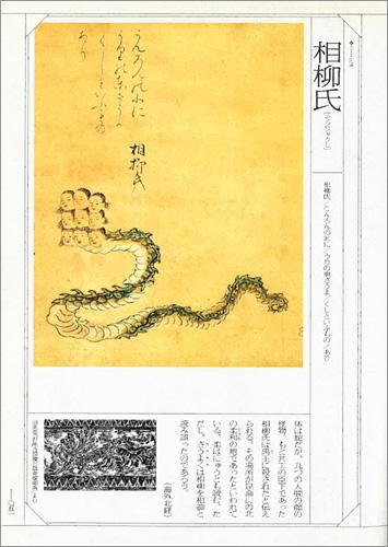怪奇鳥獣図巻』6月復刊/工作舎
