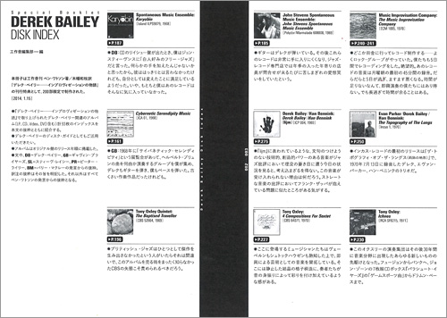 「DEREK BAILEY DISK INDEX」p002-003