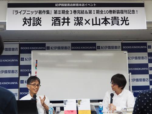 https://www.kousakusha.co.jp/NEWS/leibniz_kino20180924a.jpg